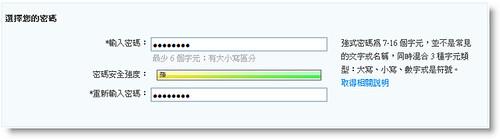 [新訊看板] 台灣版Live ID 「@livemail.TW」正式開放申請,要搶要快!! 2217044338_515b255fce