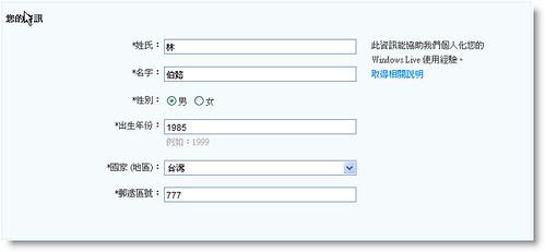 [新訊看板] 台灣版Live ID 「@livemail.TW」正式開放申請,要搶要快!! 2216251679_d71f569738