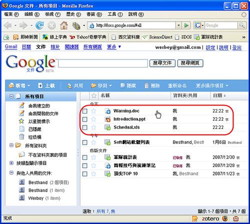 [檔案工具] Google文件快速上傳工具 - DocList Uploader 2243731017_d236768489