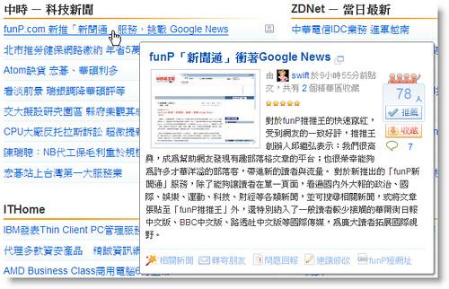 [新訊看板] funp新聞通,網路閱讀新革命 2474112982_f22e6c464f