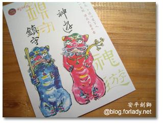 安平劍獅明信片