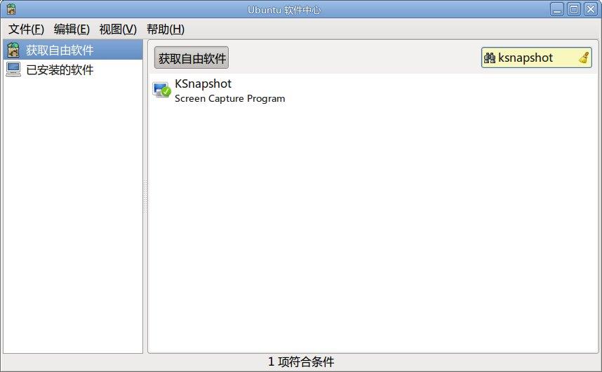Ubuntu Software Center Search