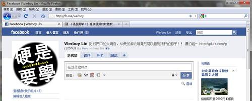 Facebook短網址-02