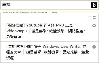 可即時顯示文章標題及摘要的部落格搜尋工具 4144575642_f559f15e4d
