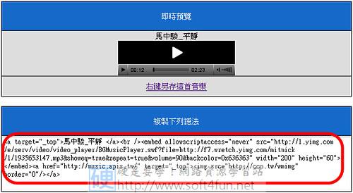 不用VIP 也可在無名網誌、相簿、留言板擺放音樂播放器 4255893478_5f314a177d