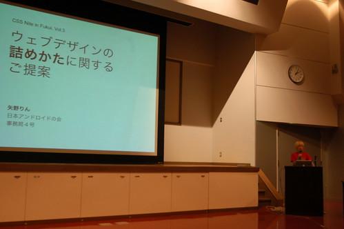 CSS nite in FUKUI りんさん