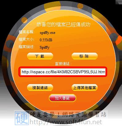 國內無限流量、不限速、無限期的免費網路空間:VSpace(含下載器) 4133416137_e9f172645f