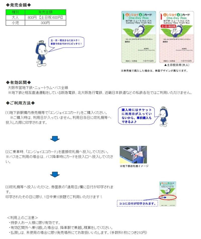 OSAKA MRT 4