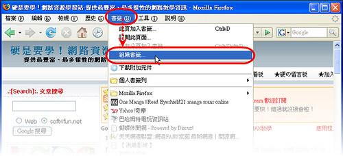 [瀏覽相關] Firefox網址列新玩法 - 網址捷徑 2351642790_606829aa9a