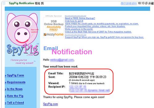 [禁斷秘技] 對方又沒收到E-Mail? 讓間諜豬幫你查出真相 2964374650_44efca4878
