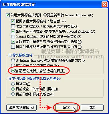 [實用技巧] 讓IE 7開新頁面不再開一個視窗 2971724174_3d3385a46e