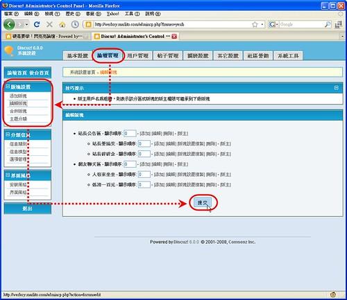 [網站推薦] 架設論壇不求人,一個步驟馬上好 2823790705_ffab632d8e