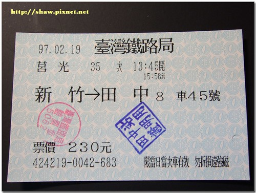 台鐵新式驗票章