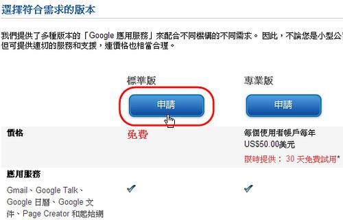 申請Google應用服務