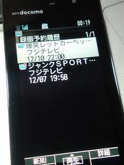 F-01A ワンセグ録画4