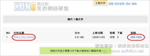 [網站推薦] 網路硬碟激正版!分享檔案還可以賺錢哦~ 3004348773_08c4d7d09b
