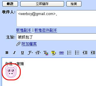 [禁斷秘技] 對方又沒收到E-Mail? 讓間諜豬幫你查出真相 2963551837_3374d4279d