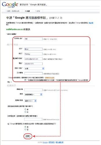 [網站推薦] 免費域名+ Google Site免費網頁空間+ 10G大容量增肥術 2969716474_c889b329f3