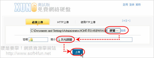 [網站推薦] 網路硬碟激正版!分享檔案還可以賺錢哦~ 3004348797_24f11460f4
