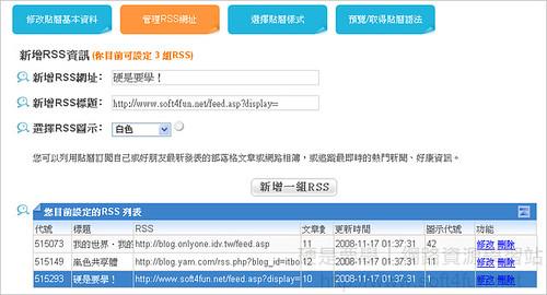 [網站推薦] 新一代動態RSS訂閱器,活躍你的網站! 3034741895_e9f6c2dd7e