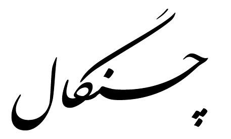 momhes: arabic tattoo writing