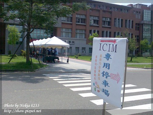 ICIM2008暨大會場
