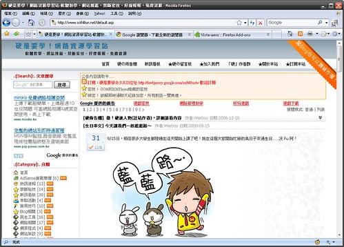 [瀏覽相關] 究極偽裝術:Firefox 3 變身 IE 7 2865811776_fd6df9eb8a