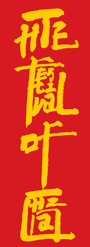 The festival of china