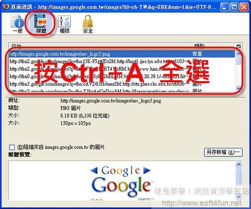[實用技巧] 免外掛!用 Firefox 一次抓取網頁全部圖片 3184527584_d34c17dea4