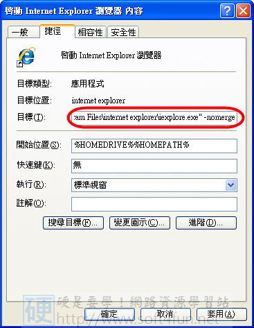 [禁斷密技] 讓 IE8 擁有多重帳號登入的功能 3482292676_4b7a8b4880