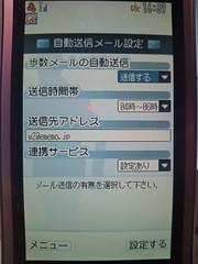 F-02A ウォーキングアプリ