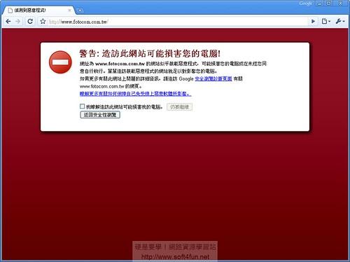 [瀏覽相關] 網站安不安全?讓Google和瀏覽器為你把關 3178699493_6b73418475