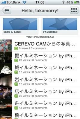 CEREVOライフからFlickrにもコピーされたのをiPhoneで確認