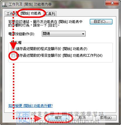 讓工作列上的按鈕不顯示最近開啟的項目(Windows 7) 4211648619_cb4531c5c2