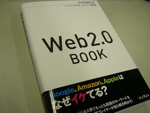 Web 2.0 book