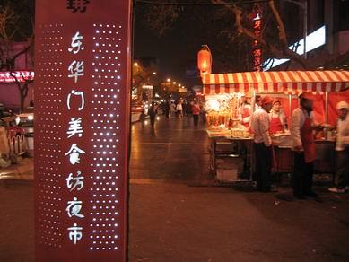 東華門美食街