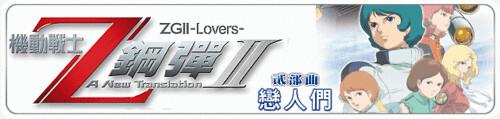 Z_Gundam II