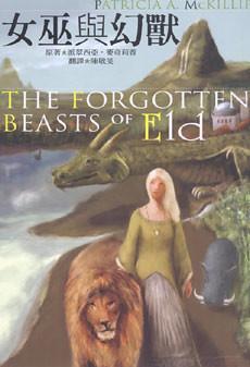 女巫與幻獸 中文版封面