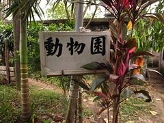 淡水動物園