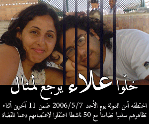 مُلصق انتشر على المدونات المصرية سنة 2006، تضامنا مع علاء عبدالفتاح