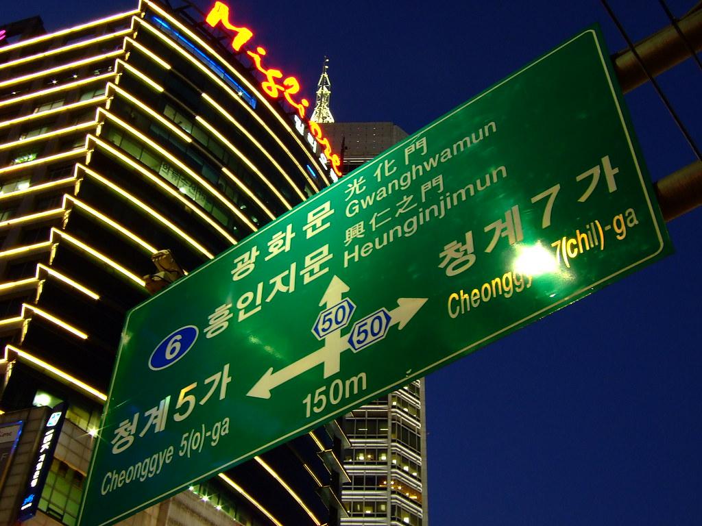 Dongdae-mun 027