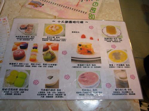 Dessert @ Kowloon City 2