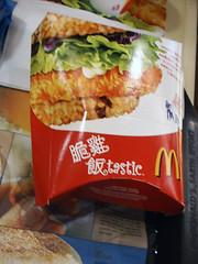 McDonald's Fan-tastic 1