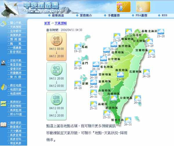 Checko's Blog: A Nice Weather Report Site