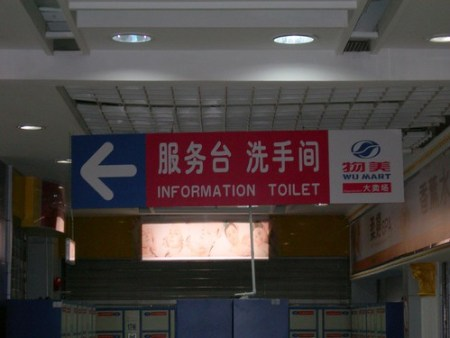 Information Toilet