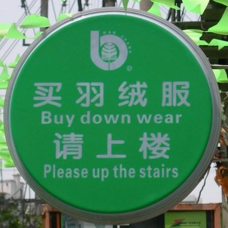 Buy Down Wear