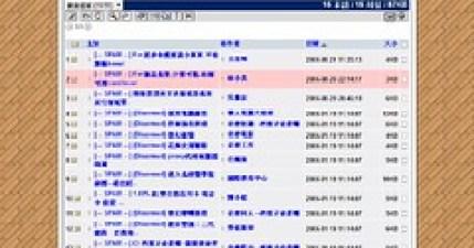 Openwebmail改風格