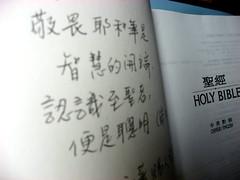 聖經裡頁(for me)