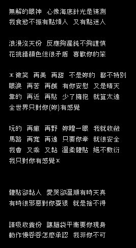 V.A - Fei Lun Hai & Hebe from S.H.E - 02 Zhi Dui Ni You Gan Jue