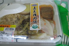 chicken rice from 7-eleven